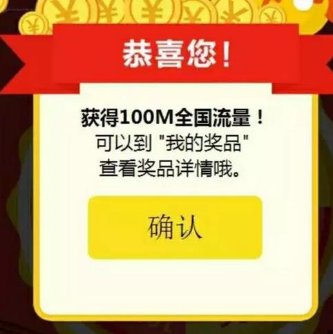 中国移动送流量100M~1G流量免费送