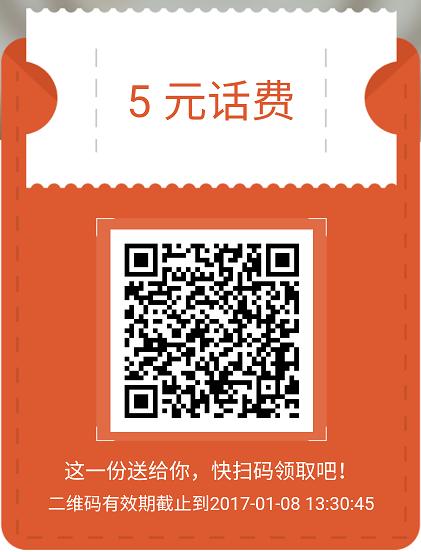 广州地区的活动5元话费