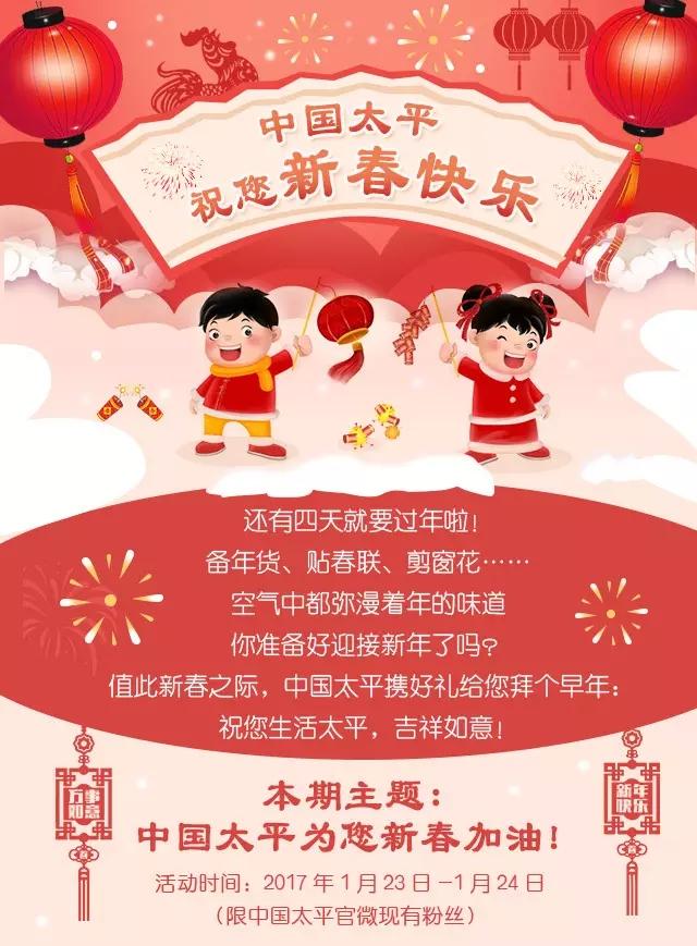 中国太平,关注微信公众号送1元微信红包。