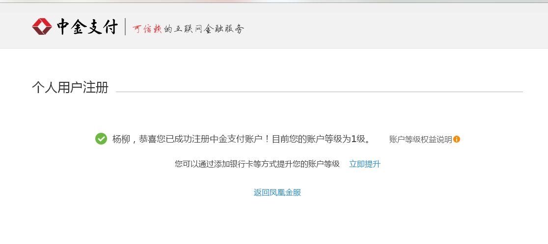 凤凰金服,注册就送10元京东E卡。