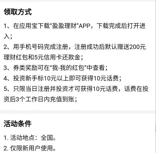 盈盈理财.png