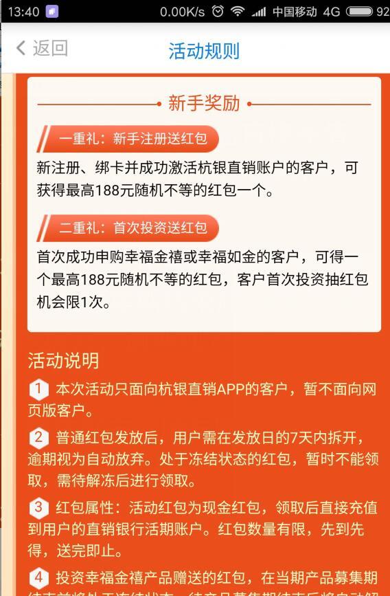 杭州银行,抽奖必中1~188元可直接提现,可抽取两次。.jpg