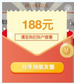 杭州银行,抽奖必中6.66~188元可直接提现,可抽取两次6。.jpg