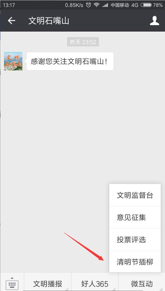 微信关注,文明石嘴山,领取10元话费。.jpg