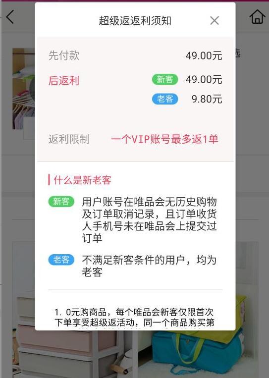 唯享客,0元购物价值50元左右的商品。.jpg