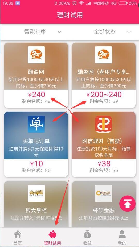 酷盈网,1万月标撸300元。.jpg
