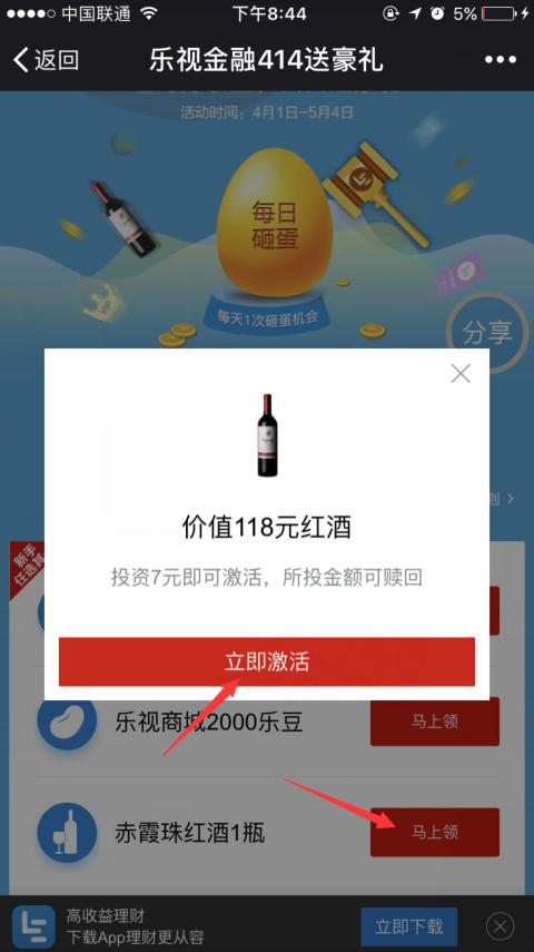 乐视金融0元购红酒.jpg