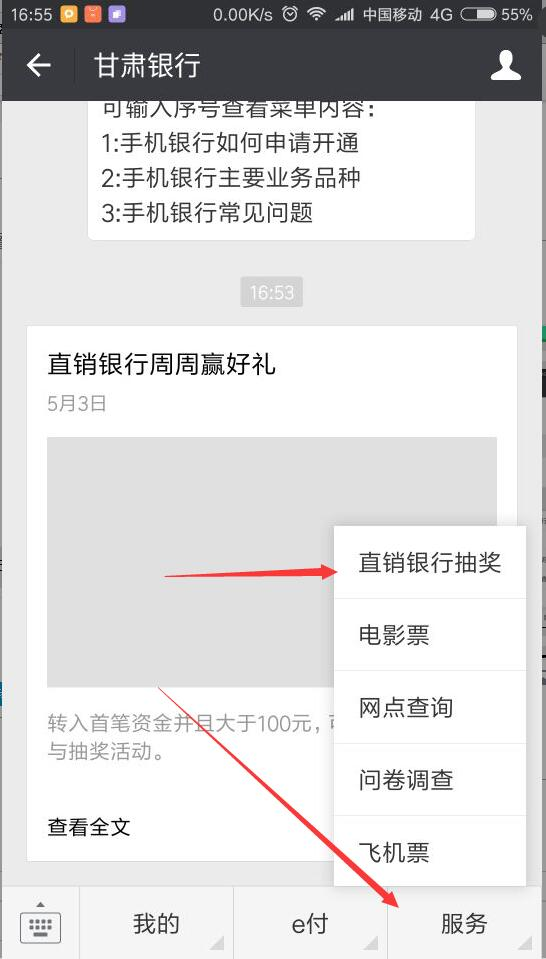 甘肃银行,100活期撸10~50元话费。.jpg
