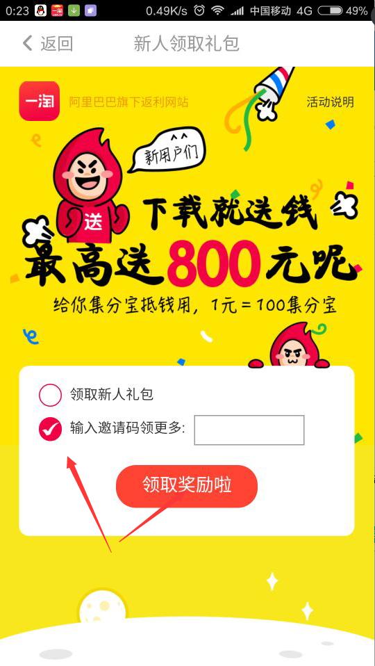 淘宝旗下一淘APP,登陆就送500~1000元集分宝,已经测试到账。.png