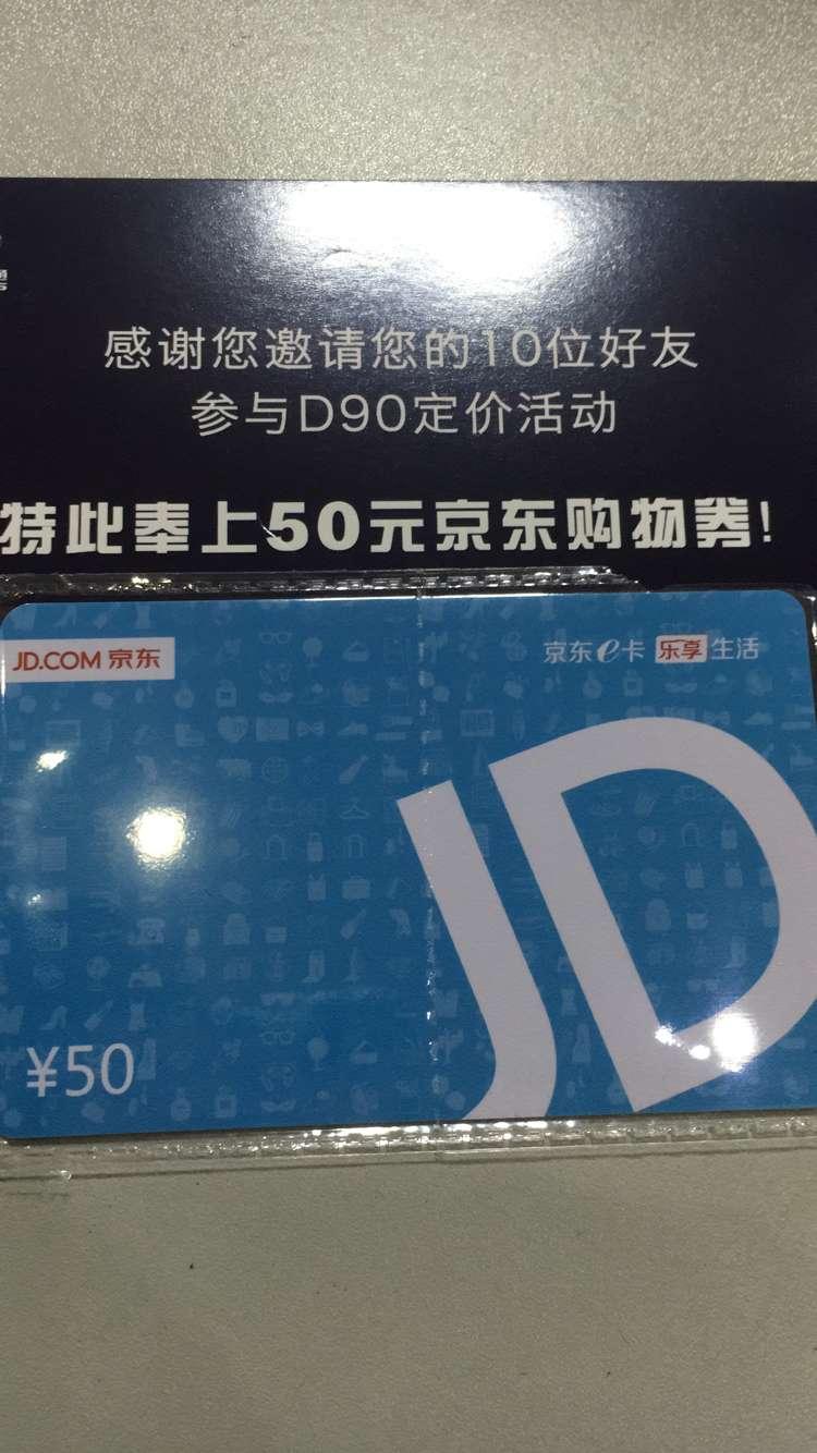 50元京东卡.jpg