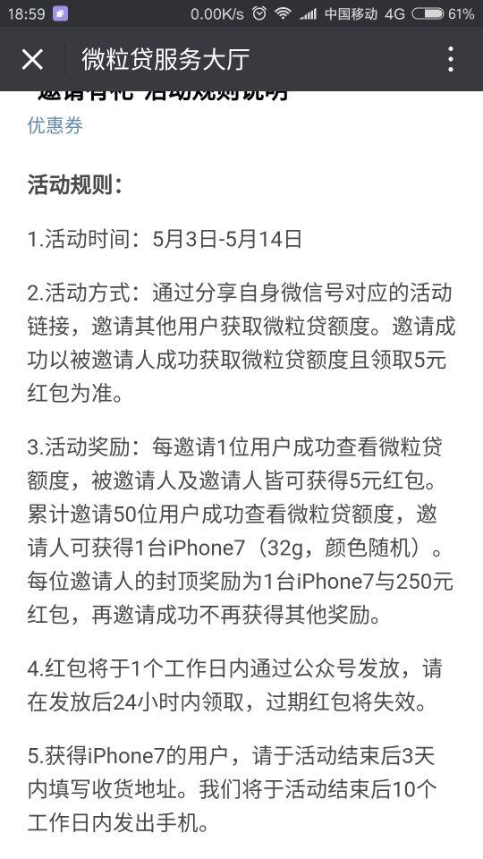 腾讯微粒贷,邀请双方各获得5元微信红包,邀请50人奖励iphone7。.jpg