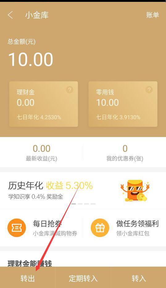 京东金融,新老用户登录领取10元现金,可提现。.jpg