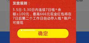 汽车之家第二期活动,100元3天撸1~666元随机金额。
