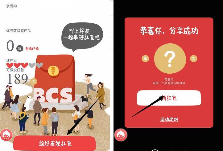 长沙银行 注册绑卡送6.5元现金,提现秒到账!(不限银行).jpg