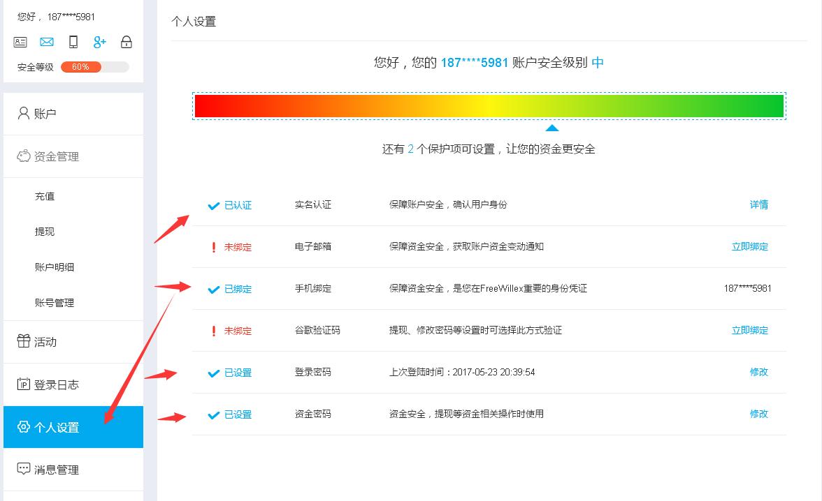 FreeWillex虚拟币交易平台,注册就送18元可提现。(正规平台).png