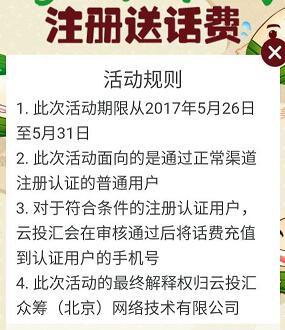 云投汇 注册送10元话费!(未测试)