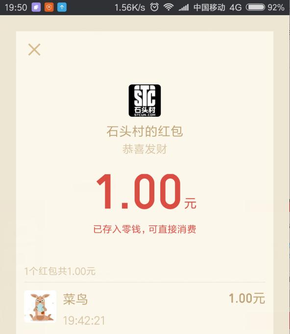 石头村,注册秒撸1元微信红包。.png