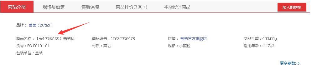 京东,零撸199元智能七巧板,全额返。