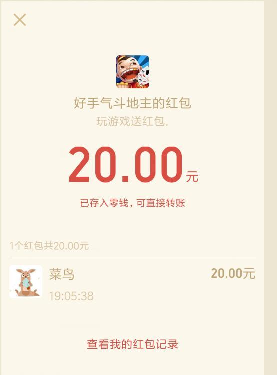 微信斗地主撸红包.jpg