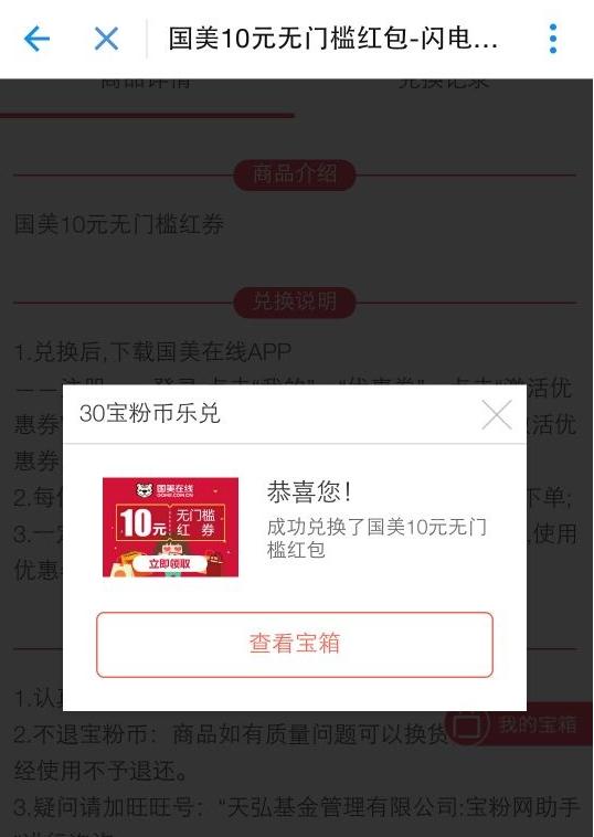 国美10元红包,可以购买虚拟产品。