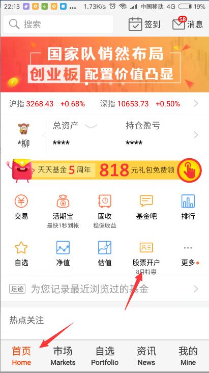 东方财富证券,股票网上开户送50元现金。