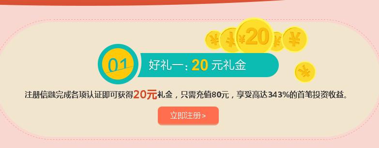 信融财富,投100月标撸20元。