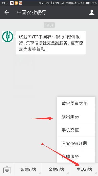 """关注微信公众号""""中国农业银行""""撸10元话费。"""