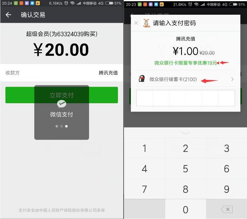 1元钱开通超级QQ会员一个月。.jpg