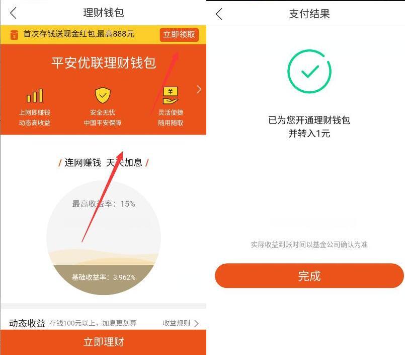 平安优联,存1元现金最高送888元。.jpg