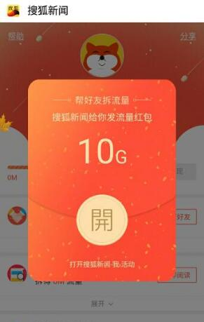 搜狐新闻,领取500M流量或者30元支付宝。.jpg
