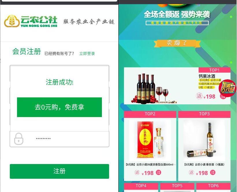 云农公社0元购198元商品。.jpg