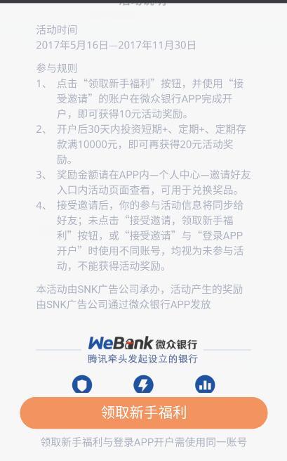 微众银行,注册送QQ红包11~200元。(不限新老用户)