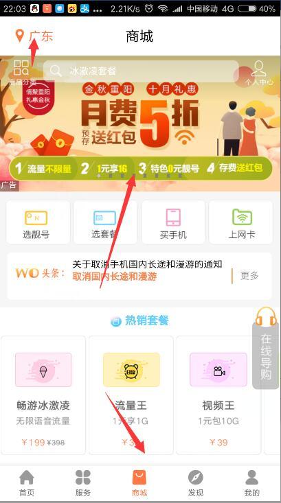 广东联通用户充值100送50元。