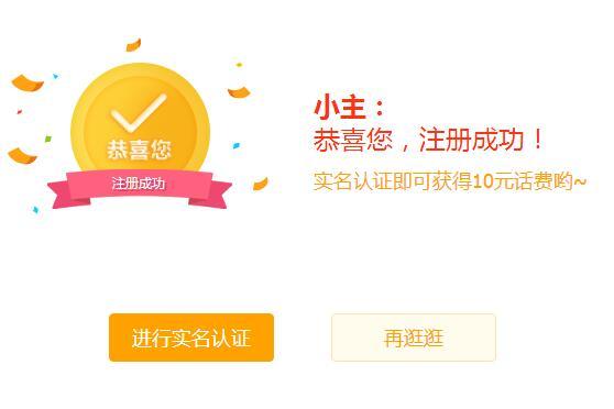 幺鸡理财,新用户实名注册送10元话费(自测)