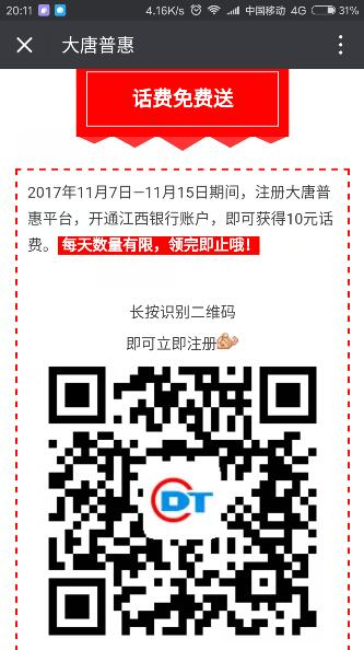 大唐普惠,注册撸10元话费,三网秒到。