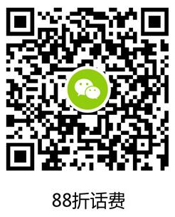 广东移动撸1G流量+88折话费。