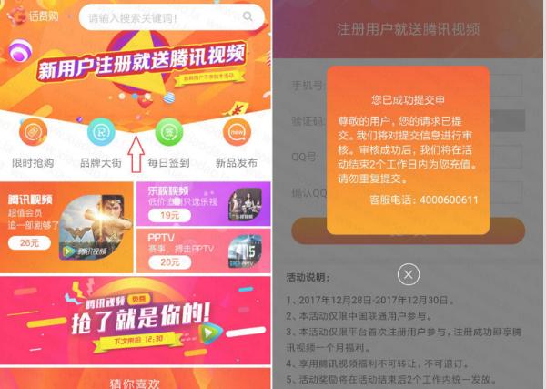 中国联通话费购送腾讯视频VIP。