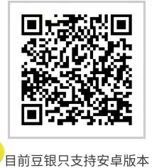 豆银钱包,新用户撸35元。