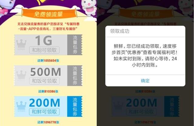 广东移动百分百领取1G流量(每天可领)