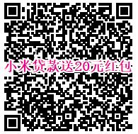 小米贷款,认证撸20(难度大)