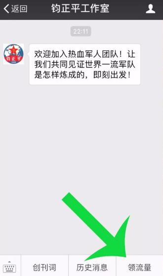 微信领500M流量秒到账(三网)
