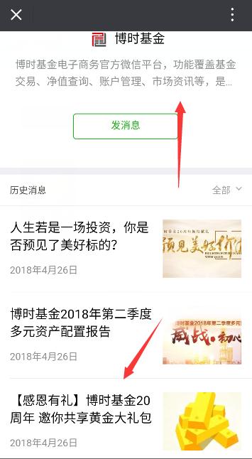 博时基金,新用户撸10元+