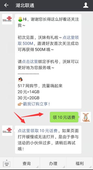 微信关注湖北联通撸10元话费。(限湖北联通)