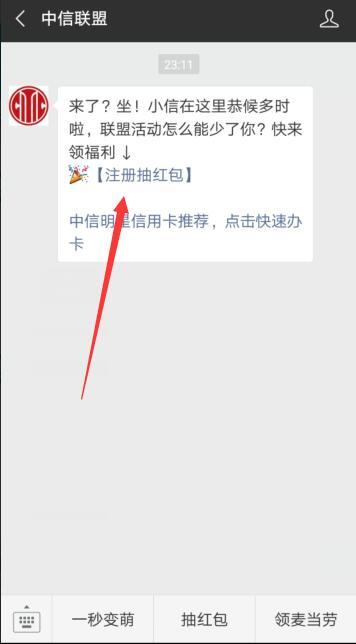 中信联盟,新用户送1~88元微信红包