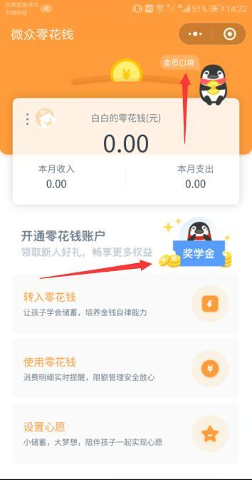 微众零花钱,送20金币可兑换红包与商品。