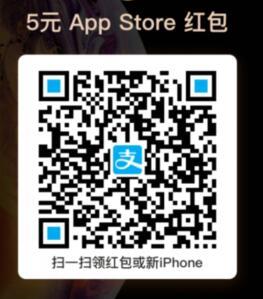 支付宝,苹果用户领取5元(AppStore)红包 可支付抵扣