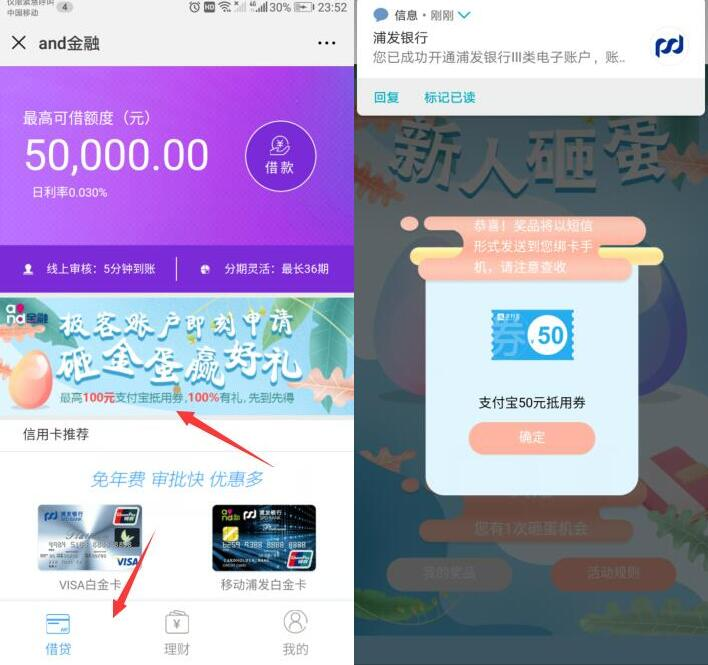 and金融,新老用户领10~100元支付卷.jpg