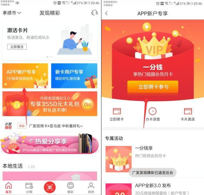 广发信用卡免费领取爱奇艺会员.jpg
