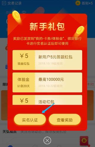 天弘爱理财,新用户送5元现金+5元抵用券+10W体验金.jpg