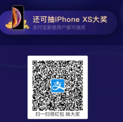 支付宝新老用户抽取最高1688元现金和iPhone XS